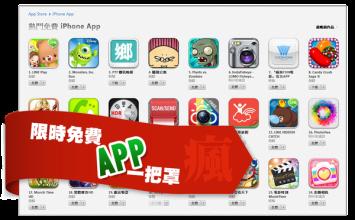 [iOS密技教學]限時免費APP一把抓!自己當個iPhone、iPad限時免費達人