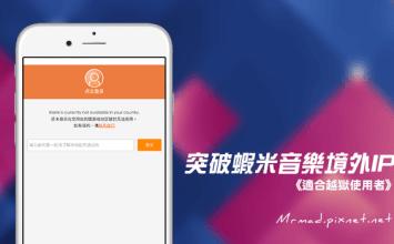 [iOS密技] 輕鬆突破「蝦米音樂」海外地區IP限制!