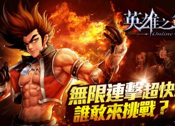 [iPhone/Android] 打出無限連擊~不可不玩的格鬥遊戲「英雄之劍」誕生!(文末有抽獎)