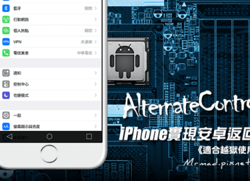 [Cydia for iOS8] 讓iPhone實現安卓的返回鍵功能列「AlternateControls」(含中文)