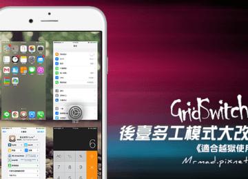 [Cydia for iOS8] 後臺多工模式大改造!「GridSwitcher」(含中文化)