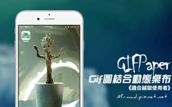 [Cydia for iOS8] GIF圖檔結合動態桌布效果「GIFPaper」