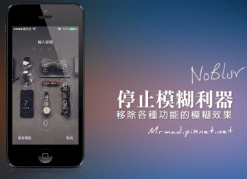 [Cydia for iOS7~iOS9] 「NoBlur」停用iOS模糊利器 含中文化