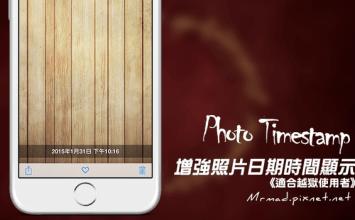 [Cydia for iOS7、iOS8]增強照片日期時間顯示「Photo Timestamp」