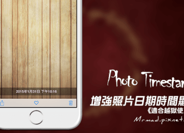[Cydia for iOS7、iOS8]增強照片日期時間顯示「Photo Timestamp」