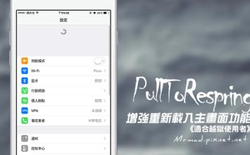[Cydia for iOS7~iOS9必裝]透過設定也能讓iOS重新載入主畫面「PullToRespring」