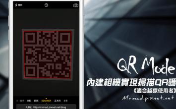 [Cydia for iOS8必裝] 讓iOS8內建相機也能實現掃描QRcode功能!「QR Mode」