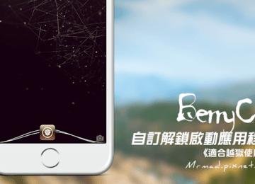 [Cydia for iOS8] 自訂解鎖啟動應用程式工具「BerryC8」(含中文化)