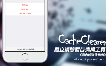 [Cydia for iOS6~iOS9] 獨立清除暫存檔好工具「CacheClearer」