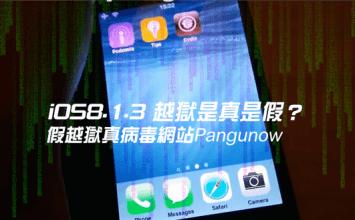 [Cydia越獄]病毒來襲!假iOS8.1.3越獄工具「Pangunow」出爐!假越獄網站theiosjailbreak