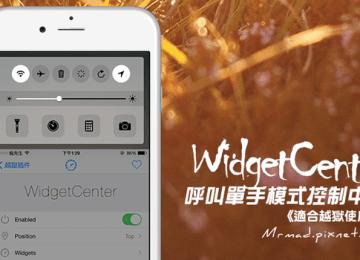 [Cydia for iOS8]呼叫單手模式控制中心「WigetCenter」