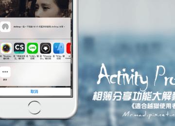 [Cydia for iOS6~iOS8必裝] 非裝不可補助~照片分享至第三方APP大解禁!「Activity Pro」