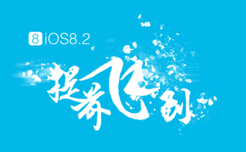 [iOS8.2 beta for WIN越獄教學]搶先體驗iOS8.2 beta2升級與越獄教學!中國太極越獄工具讓您完美越獄