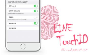 免越獄也可上鎖!新版LINE推出最新指紋辨識解鎖功能