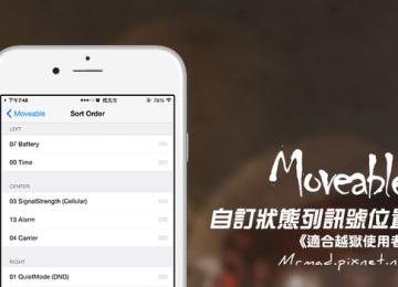 [Cydia for iOS8~iOS9] 自訂狀態列訊號位置利器「Moveable」(含中文化)