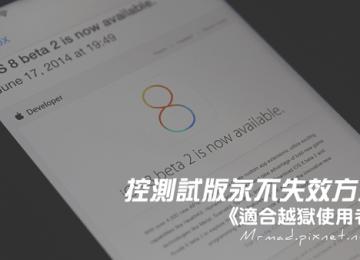 [密技教學]防止iOS8.2 beta過期方法!