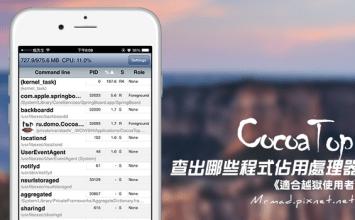 [Cydia for iOS5~iOS9] iOS工作管理員誕生!查出哪些程式佔用處理器「CocoaTop」