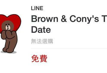 [限時免費]快搶永久動態免費貼圖!「Brown & Cony's Thrilling Date」