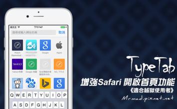 [Cydia for iOS7、iOS8] 增強Safari開啟首頁功能「TypeTab」
