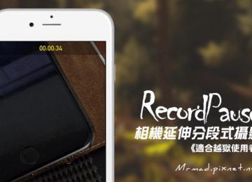 [Cydia for iOS8、iOS9] 增強錄影功能!相機延伸分段式攝影「RecordPause」