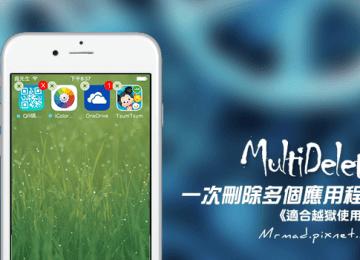 [Cydia for iOS8] 一次刪除多個應用程式「MultiDelete」