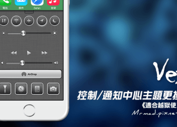 [Cydia for iOS8] 美化工具!控制/通知中心主題更換器「Vex」