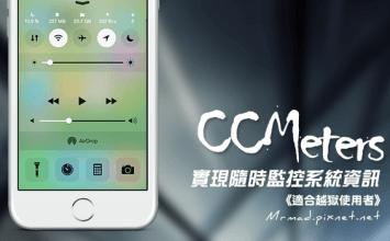 [Cydia for iOS7~iOS9] 輕鬆實現隨時監控系統資訊功能「CCMeters」