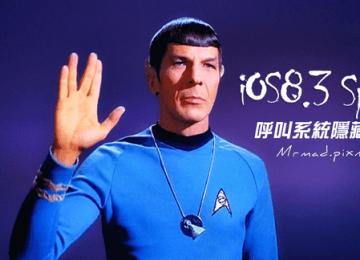 [iOS8教學]iOS8.3隱藏功能!呼叫iOS8.3內建隱藏Spock瓦肯人手勢貼圖