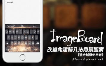 [Cydia for iOS] 改變內建輸入法背景圖案「ImageBoard」