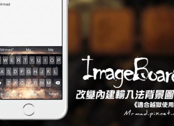 [Cydia for iOS8] 改變內建輸入法背景圖案「ImageBoard」