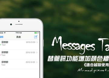 [Cydia for iOS7、iOS8] 替iOS的簡訊增強顏色標記功能「Messages Tag」
