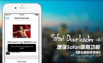 [Cydia for iOS8、iOS9必裝] 增強Safari!讓Safari多出進階功能「Safari Downloader+」