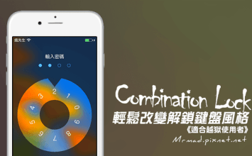 [Cydia for iOS8~iOS9]輕鬆改變解鎖鍵盤風格「Combination Lock」