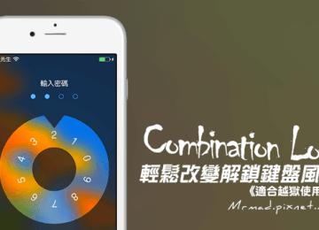 [Cydia for iOS8~iOS9]輕鬆改變解鎖鍵盤風格「Combination Lock」