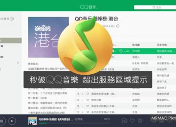 [MAC密技教學]輕鬆破解MAC版「QQ音樂」閃避超出服務區域提示