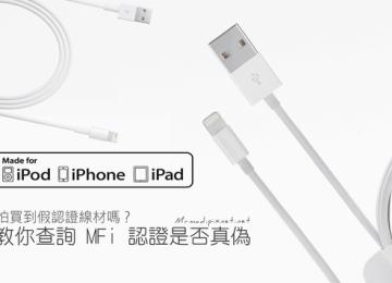 [iPhone/iPad教學]教你如何查詢市面上iPhone/iPad產品是否通過Apple MFi認證