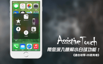 [iOS教學]AssistiveTouch小白點亞洲人最愛用來保護Home鍵的功能