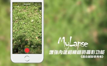 [Cydia for iOS8] 喜愛縮時攝影用戶必裝!增強內建相機縮時攝影功能「MyLapse」
