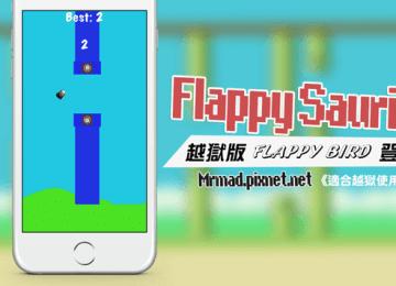[Cydia for iOS8] 越獄(JB)版終於也有Flappy Bird了!惡搞遊戲「Flappy Saurik」登場
