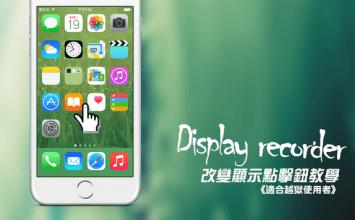 [Cydia for iOS] 改變Display recorder顯示按鈕教學