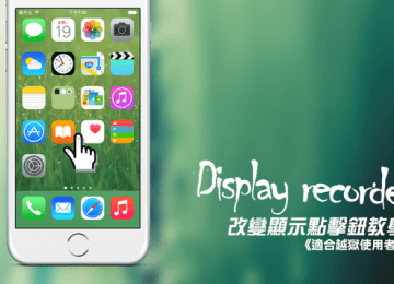 [Cydia for iOS] 改變Display recorder顯示按鈕教學