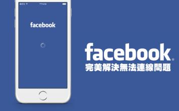 [iPhone/iPad教學]完美解決越獄後的Facebook更新後會導致無法連上?