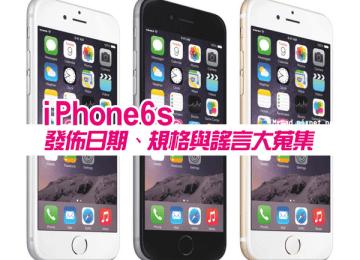 [懶人包]完整iPhone6s近期發佈日期、規格與謠言大蒐集