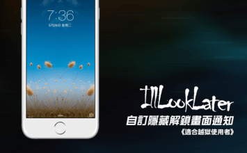 [Cydia for iOS8~iOS9] 自訂隱藏解鎖畫面通知「IllLookLater」