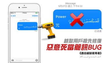 [Cydia for iOS8必裝] 完美修復導致iOS8簡訊閃退或死當BUG「Unicode Suppressor」