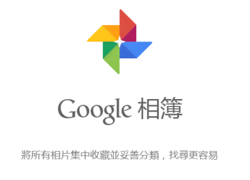 [iOS/Android教學]愛拍照者的備份救星!「Google相簿 Google Photos」免費且無上限空間