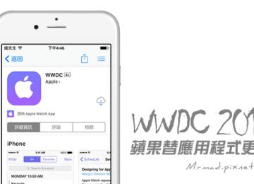 WWDC 2015更新支援最新Apple Watch與iOS8.3以上版本
