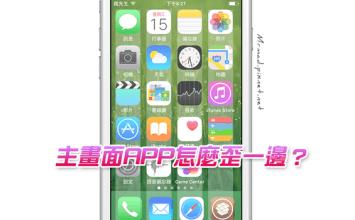 [iPhone/iPad教學]為何主畫面APP圖示沒有對齊?原來是它搞的鬼
