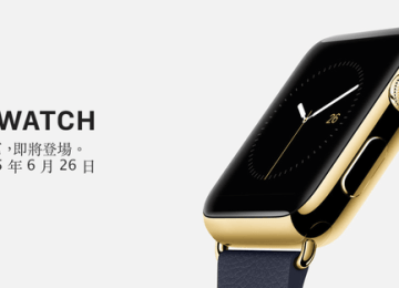 Apple Watch第二波將於6/26開賣!臺灣列入其中