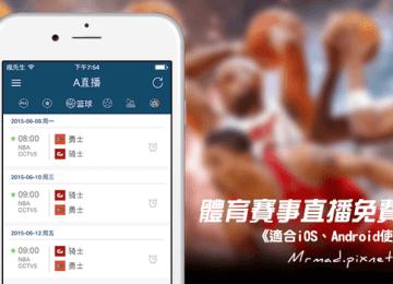 [iOS/Android教學]透過iPhone智慧型手機免費看棒球、NBA總冠軍體育賽事直播「A直播」